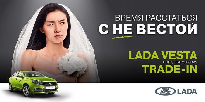 1 НЕвеста рекламные войны автопроизводителей LADA Vesta против Hyundai Solaris и Ford Fiesta