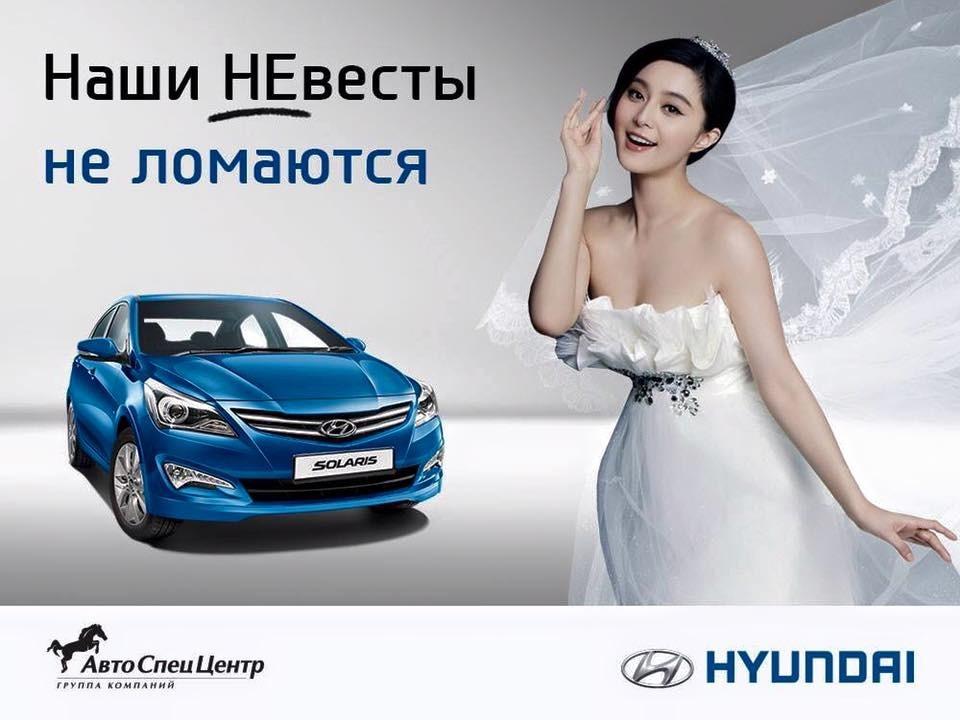 2 НЕвеста рекламные войны автопроизводителей LADA Vesta против Hyundai Solaris и Ford Fiesta