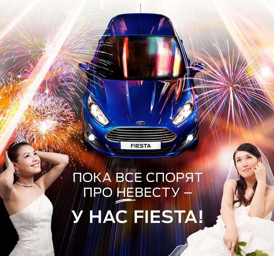 3 НЕвеста рекламные войны автопроизводителей LADA Vesta против Hyundai Solaris и Ford Fiesta